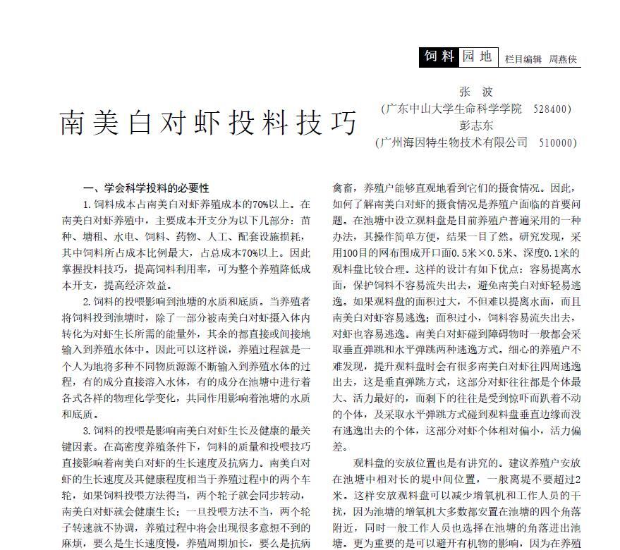 张波,彭志东.2008.南美白对虾投料技巧.科学养鱼,7:65-67.