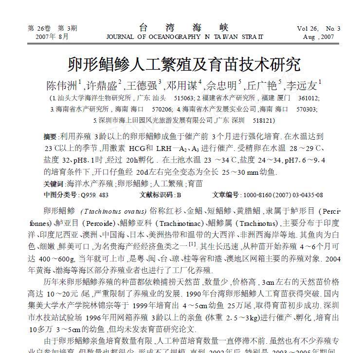 彭志东.2007.卵形鲳鲹的人工繁育技术.内陆beplay手机官方,9:14-15.