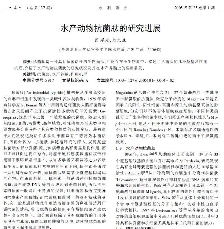 肖建光,刘文生.2005.beplay手机官方动物抗菌肽的研究进展.水利渔业,25:53-55.