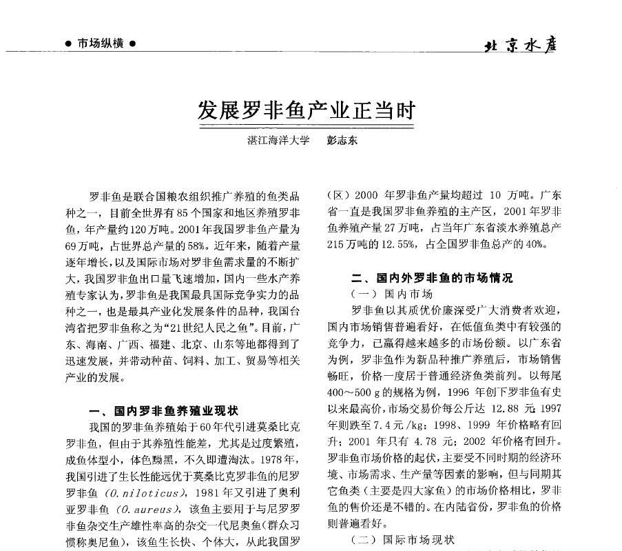 彭志东.2005.发展罗非鱼产业正当时.北京beplay手机官方,4:55-58.