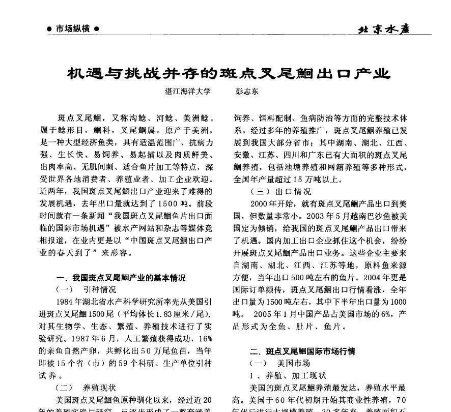 彭志东.2005.机遇与挑战并存的斑点叉尾鮰出口产业.北京beplay手机官方,5:44-47.