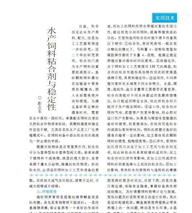 彭志东.2007.beplay官网app下载粘合剂与稳定性.渔业致富指南,11:32-33.