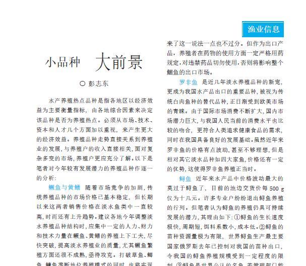 彭志东.2007.小品种大前景.渔业致富指南,11:6-7.