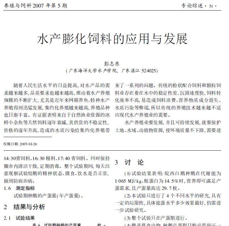 彭志东.2007.beplay手机官方膨化饲料的应用与发展.养殖与饲料,5:51-53.