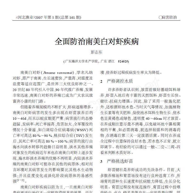 彭志东.2007.全面防治南美白对虾疾病.河北渔业,5:30-31.