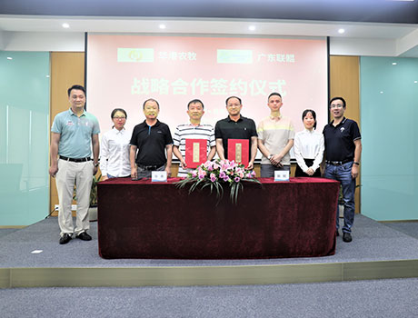 Nutriera Group and Huagang Agricultural Signed a Strategic Cooperation Agreement